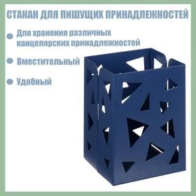 Стакан для пишущих принадлежностей квадратный узор металл синий