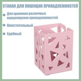 Стакан для пишущих принадлежностей квадратный узор металл пастель розовый