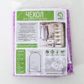 Чехол для одежды Доляна «Фло», 60×90 см, цвет фиолетовый - фото 4640306