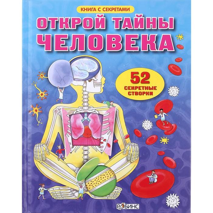 """Книги с секретами """"Открой тайны человека"""" 15стр."""