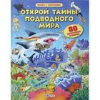 Книга с секретами «Открой тайны подводного мира»