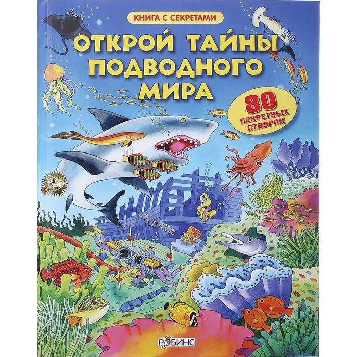 """Книга с секретами """"Открой тайны подводного мира"""" 16стр."""