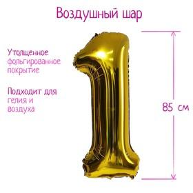 """Шар фольгированный 40"""" «Цифра 1», 1 шт., цвет золотой"""