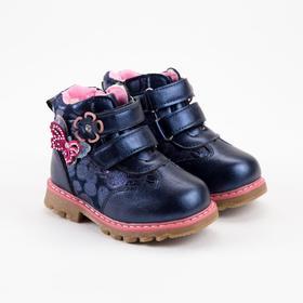 Ботинки детские, цвет синий, размер 23