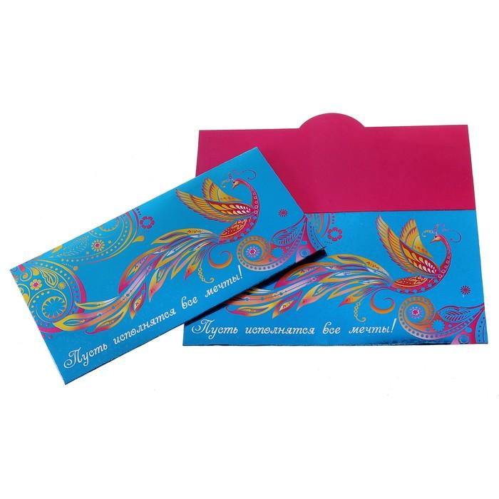 Шаблон открытка конверт мечты сбываются, открытки новый