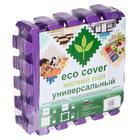 Мягкий пол универсальный 33*33 фиолетовый 33МП/2597