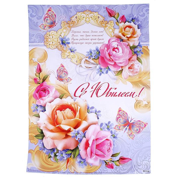 Марта, открытки на юбилей большого формата