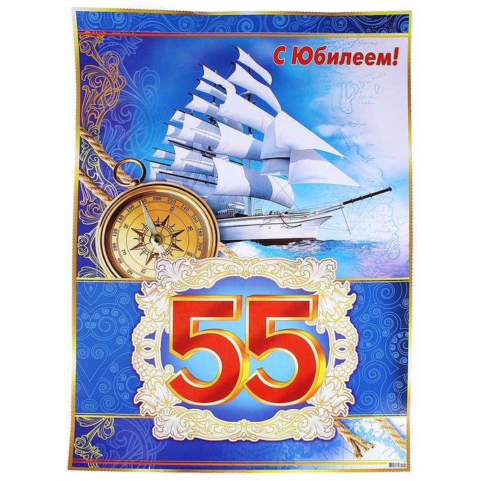 Юбилей начальника 55 лет открытки, днем