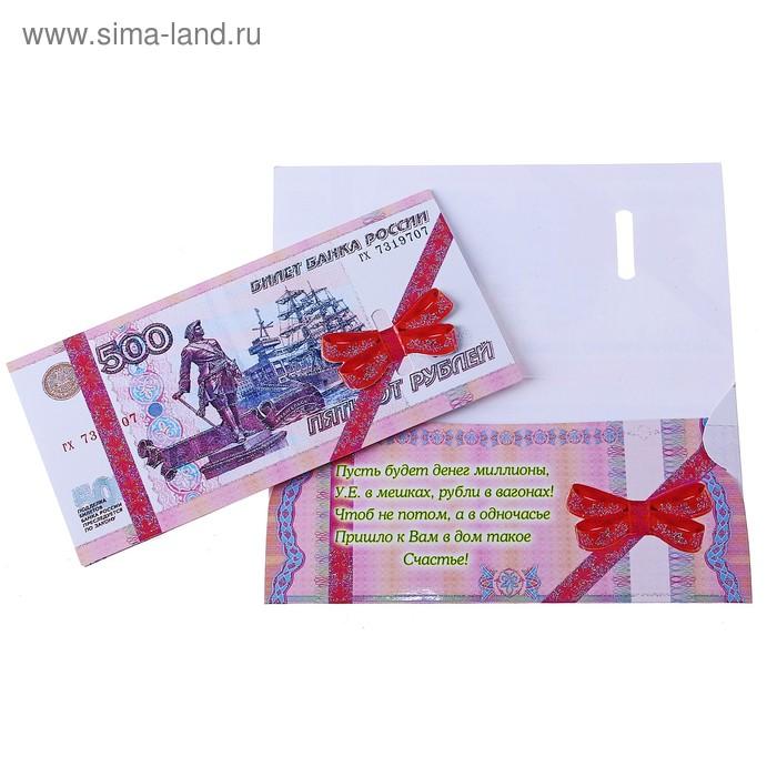 """Конверт """"500 рублей"""""""