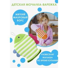 """Мочалка варежка детская 19×21 см """"Рыбка"""", полосатая, цвет МИКС"""