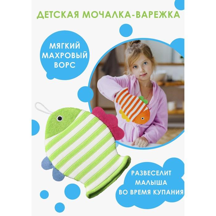 "Washcloth mitten for children 19×21 cm ""Fish"", striped, MIX color"