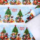 """Glossy packaging paper """"Gifts at the Christmas tree"""", 70 × 100 cm"""
