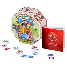 Настольная игра «Безопасность на дороге»