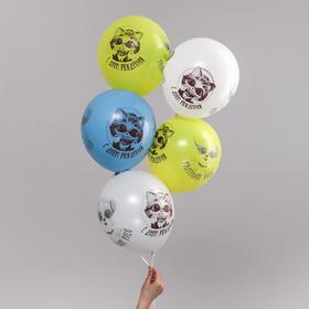 """Шар воздушный 12"""" «С днём рождения, маленькое чудо», набор 5 шт., 4-сторонний"""