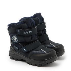 Ботинки детские, цвет синий, размер 34