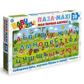 Пазл 30 элементов «Азбука»