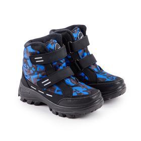 Ботинки детские, цвет синий, размер 33