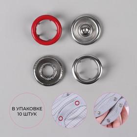 Кнопки рубашечные, d = 9,5 мм, 10 шт, цвет красный