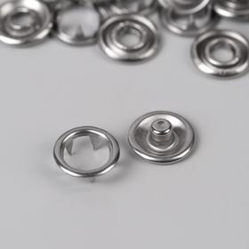 Кнопки рубашечные, d = 9,5 мм, 10 шт, цвет серебряный