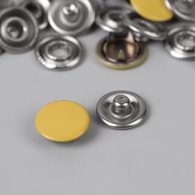 Кнопки рубашечные, закрытые, d = 9,5 мм, 10 шт, цвет жёлтый