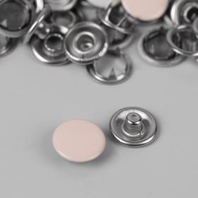 Кнопки рубашечные, закрытые, d = 9,5 мм, 10 шт, цвет бежевый