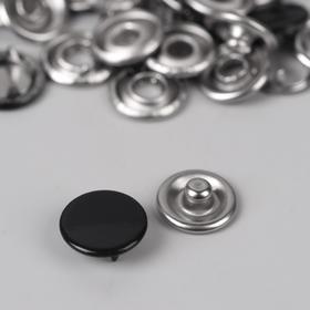 Кнопки рубашечные, закрытые, d = 9,5 мм, 10 шт, цвет чёрный