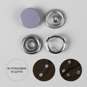 Кнопки рубашечные, закрытые, d = 9,5 мм, 10 шт, цвет сиреневый