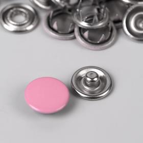 Кнопки рубашечные, закрытые, d = 9,5 мм, 10 шт, цвет розовый