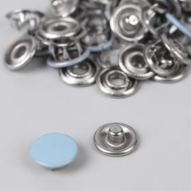 Кнопки рубашечные, закрытые, d = 9,5 мм, 10 шт, цвет голубой