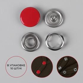 Кнопки рубашечные, закрытые, d = 9,5 мм, 10 шт, цвет красный