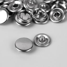 Кнопки рубашечные, закрытые, d = 9,5 мм, 10 шт, цвет серебряный