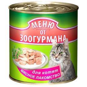 """Влажный корм """"Меню от Зоогурмана"""" для котят, мясное лакомство, 250 г"""