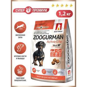 Сухой корм  Zoogurman Active Life для собак  малых и средних пород, телятина, 1.2 кг