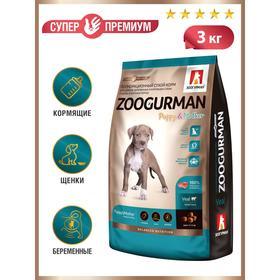 Сухой корм Zoogurman для щенков средних и крупных пород , телятина, 3 кг