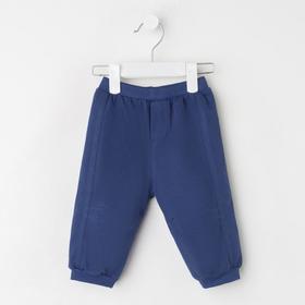 Брюки для мальчика, цвет синий, рост 68 см