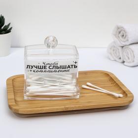 Органайзер для ватных палочек «Чтобы лучше слышать комплименты», 10,5 х 9,5 см