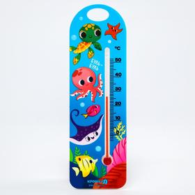 """A thermometer for the bath """"Sea animals"""""""