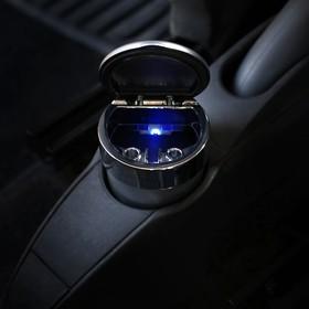 Пепельница для авто TORSO в подстаканник,с подсветкой, серебро Ош