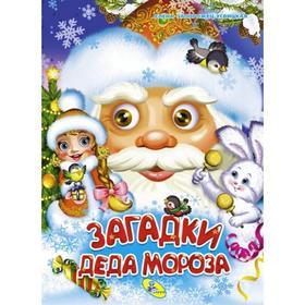 Глазки А4.Загадки Деда Мороза