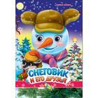 Глазки А4.Снеговик и его друзья3