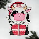"Advent calendar ""SIMA the Cow"", 30.5 x 41.4 cm"