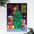 "Advent calendar ""Dress up the Christmas tree"", 29.7 x 42 cm"