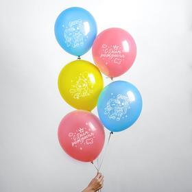 """Шар воздушный 12"""" «С Днём рождения!», набор 5 шт. МИКС"""
