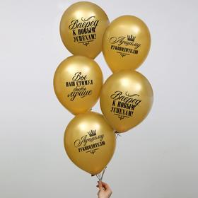 """Balloon air 12"""" """" to the Best leader."""", set of 5 PCs. MIX"""