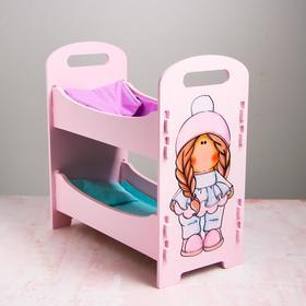 Двухъярусная кровать для кукол до 32 см «Косичка» серия «Бусинки»