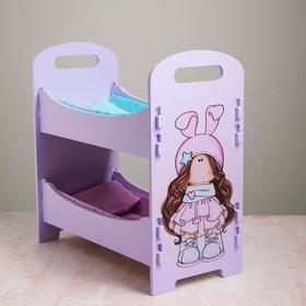 Двухъярусная кровать для кукол до 32 см «Звёздочка» серия «Бусинки»