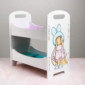 Двухъярусная кровать для кукол до 32 см «Пуговка» серия «Бусинки»