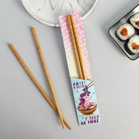 Палочки для еды в пакете «Единорог», бамбук, 24,2 х 12,2 см