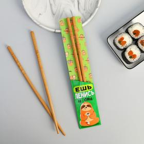 Палочки для еды в пакете «Ленивец», бамбук, 24,2 х 12,2 см
