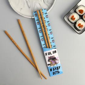 Палочки для еды в пакете «Енот», бамбук, 24,2 х 12,2 см